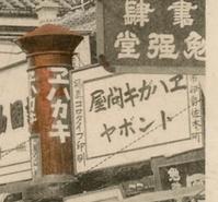 Tonboya signboard