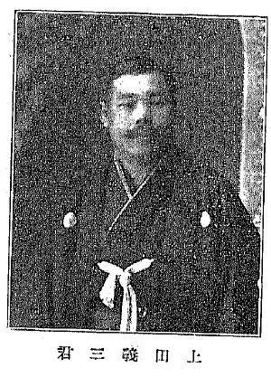 Ueda Yoshizō.png