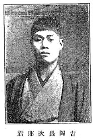 Yoshioka Chōjirō