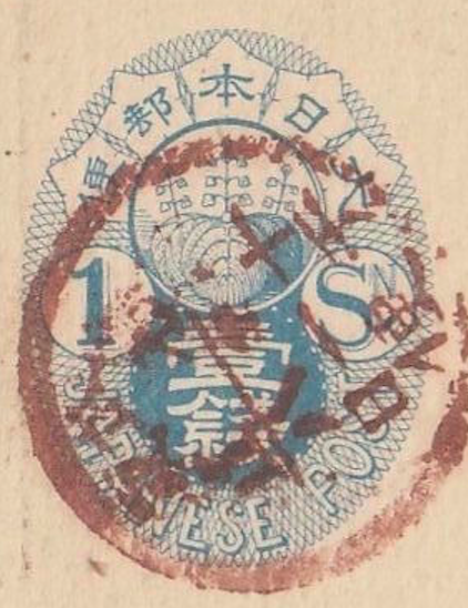 1 sen franking and cancellation.png